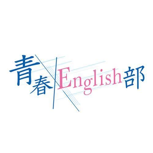 青春English部